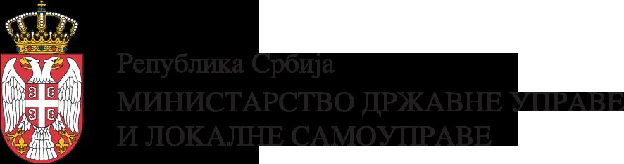 Мин. државне управе
