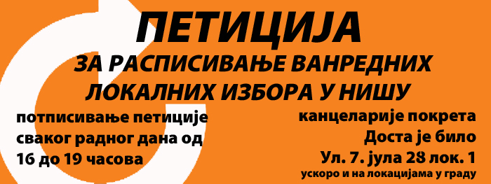 peticija cover copy