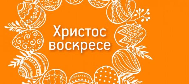 Uskrs_prav_DJB